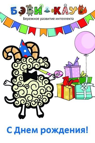 Поздравить клуб с днём рождения